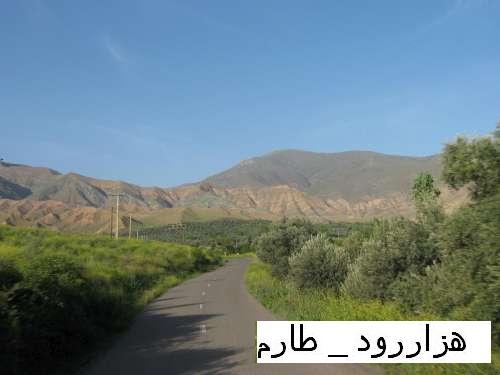 """عكسهايي از روستاي زيباي """"هزار رود"""" شهرستان طارم"""